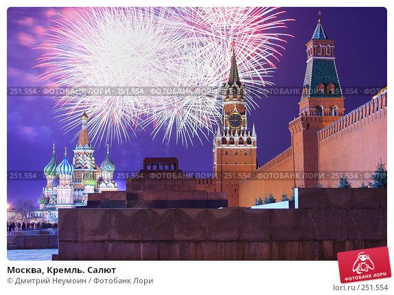 Москва, Кремль. Салют, эксклюзивное фото № 251554, снято 6 апреля 2008 г. (c) Дмитрий Неумоин / Фотобанк Лори