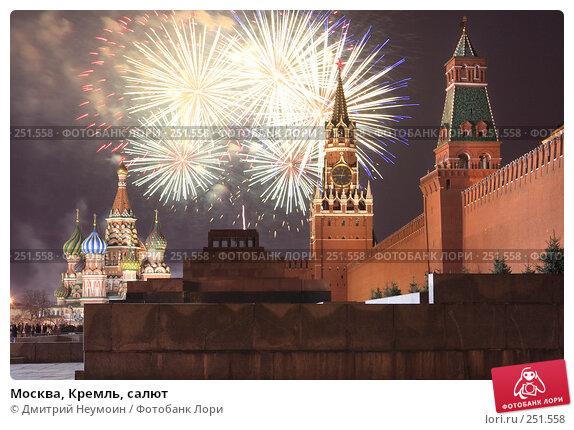 Купить «Москва, Кремль, салют», эксклюзивное фото № 251558, снято 6 апреля 2008 г. (c) Дмитрий Неумоин / Фотобанк Лори