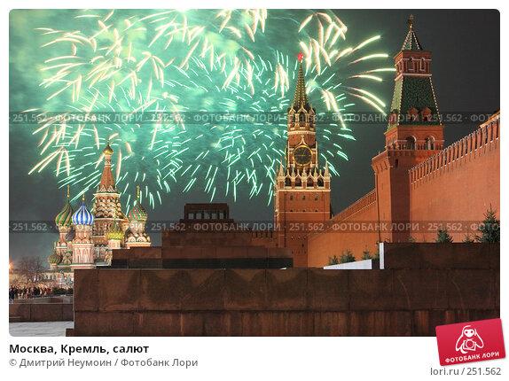 Москва, Кремль, салют, эксклюзивное фото № 251562, снято 6 апреля 2008 г. (c) Дмитрий Неумоин / Фотобанк Лори