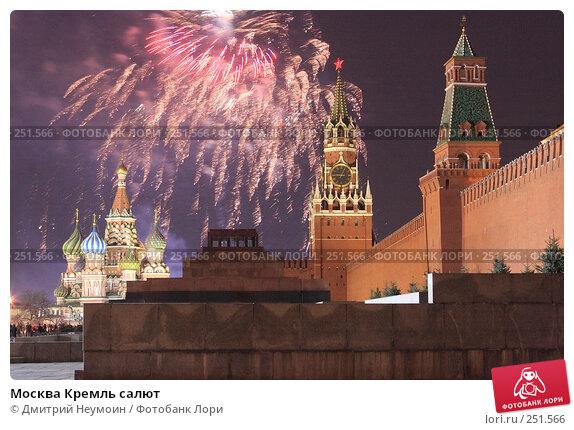Москва Кремль салют, эксклюзивное фото № 251566, снято 6 апреля 2008 г. (c) Дмитрий Нейман / Фотобанк Лори