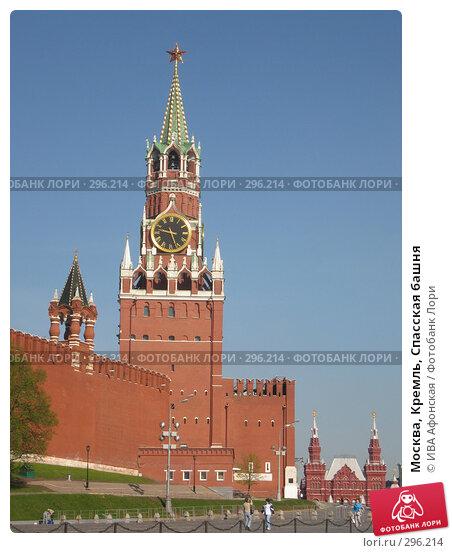 Москва, Кремль, Спасская башня, фото № 296214, снято 30 апреля 2008 г. (c) ИВА Афонская / Фотобанк Лори