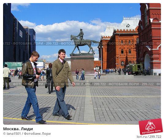 Москва. Люди, эксклюзивное фото № 299722, снято 27 апреля 2008 г. (c) lana1501 / Фотобанк Лори