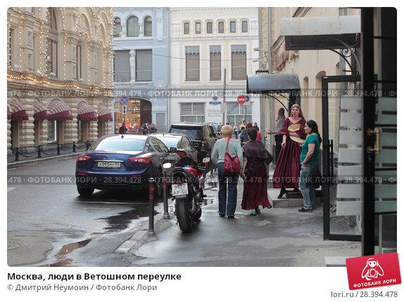 Купить «Москва, люди в Ветошном переулке», эксклюзивное фото № 28394478, снято 2 мая 2018 г. (c) Дмитрий Неумоин / Фотобанк Лори