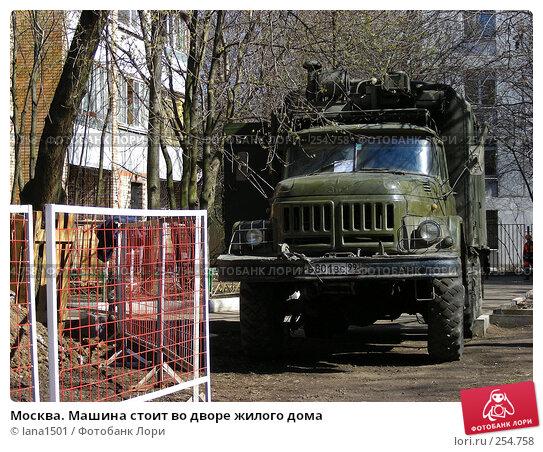 Купить «Москва. Машина стоит во дворе жилого дома», эксклюзивное фото № 254758, снято 9 апреля 2008 г. (c) lana1501 / Фотобанк Лори