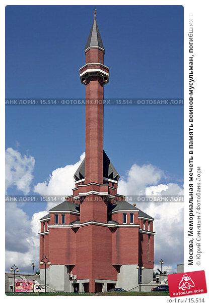 Москва, Мемориальная мечеть в память воинов-мусульман, погибших во время Великой Отечественной войны, фото № 15514, снято 28 июня 2017 г. (c) Юрий Синицын / Фотобанк Лори