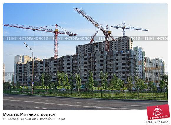 Купить «Москва. Митино строится», эксклюзивное фото № 131866, снято 12 декабря 2017 г. (c) Виктор Тараканов / Фотобанк Лори