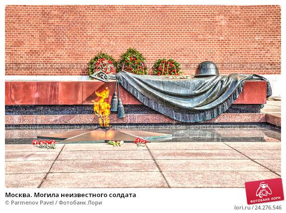 Москва. Могила неизвестного солдата (2016 год). Стоковое фото, фотограф Parmenov Pavel / Фотобанк Лори