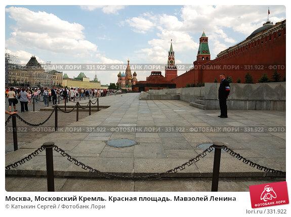 Москва, Московский Кремль. Красная площадь. Мавзолей Ленина, фото № 331922, снято 13 июня 2008 г. (c) Катыкин Сергей / Фотобанк Лори