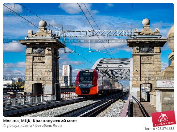 Купить «Москва, МЦК, Краснолужский мост», фото № 25874638, снято 26 сентября 2016 г. (c) glokaya_kuzdra / Фотобанк Лори