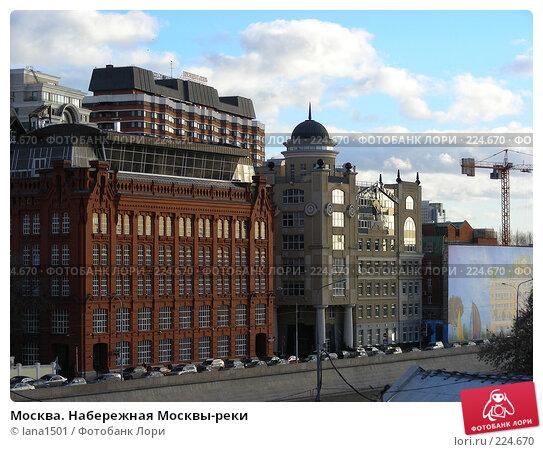 Москва. Набережная Москвы-реки, эксклюзивное фото № 224670, снято 26 февраля 2008 г. (c) lana1501 / Фотобанк Лори