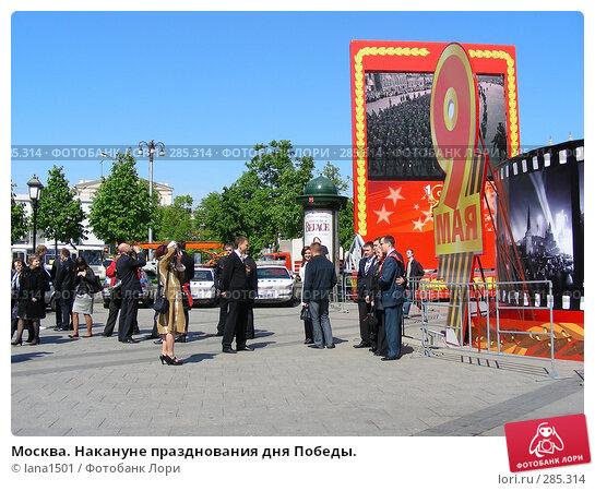 Москва. Накануне празднования дня Победы., эксклюзивное фото № 285314, снято 8 мая 2008 г. (c) lana1501 / Фотобанк Лори