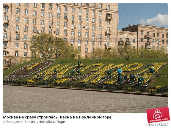 Москва не сразу строилась. Весна на Поклонной горе, фото № 263322, снято 26 апреля 2008 г. (c) Владимир Воякин / Фотобанк Лори