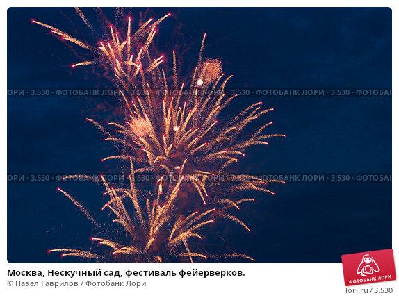 Москва, Нескучный сад, фестиваль фейерверков., фото № 3530, снято 27 мая 2006 г. (c) Павел Гаврилов / Фотобанк Лори