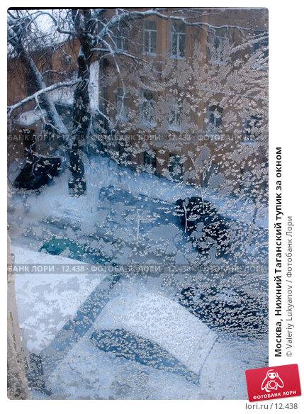 Москва, Нижний Таганский тупик за окном, фото № 12438, снято 7 февраля 2006 г. (c) Valeriy Lukyanov / Фотобанк Лори