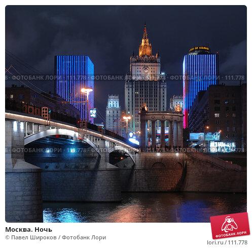 Москва. Ночь, эксклюзивное фото № 111778, снято 22 октября 2016 г. (c) Павел Широков / Фотобанк Лори
