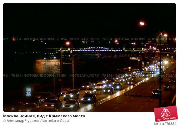 Москва ночная, вид с Крымского моста, фото № 76854, снято 30 ноября 2006 г. (c) Александр Чураков / Фотобанк Лори