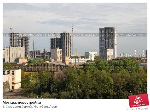 Москва, новостройки, фото № 212722, снято 13 мая 2007 г. (c) Старостин Сергей / Фотобанк Лори