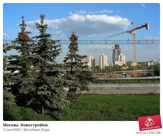 Купить «Москва. Новостройки.», эксклюзивное фото № 318194, снято 27 апреля 2008 г. (c) lana1501 / Фотобанк Лори
