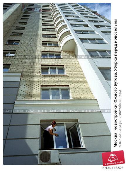 Москва, новостройки Южного Бутова. Уборка перед новосельем, фото № 15526, снято 27 октября 2016 г. (c) Юрий Синицын / Фотобанк Лори