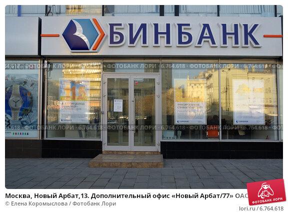 Бинбанк Диджитал рейтинг справка адреса головного офиса