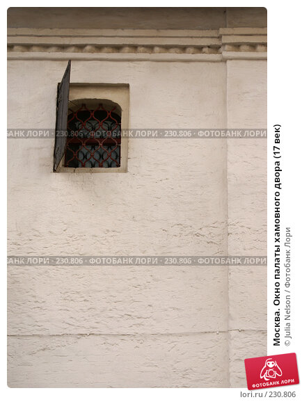 Москва. Окно палаты хамовного двора (17 век), фото № 230806, снято 14 марта 2008 г. (c) Julia Nelson / Фотобанк Лори