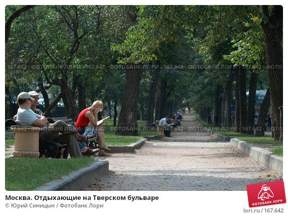 Москва. Отдыхающие на Тверском бульваре, фото № 167642, снято 22 августа 2007 г. (c) Юрий Синицын / Фотобанк Лори
