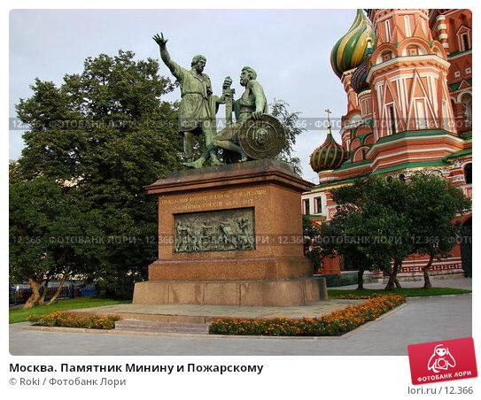 Москва. Памятник Минину и Пожарскому, фото № 12366, снято 8 сентября 2006 г. (c) Roki / Фотобанк Лори