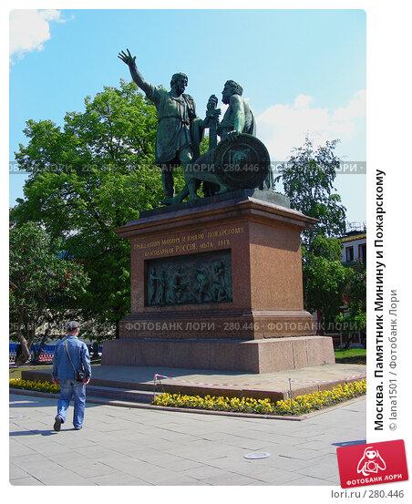 Купить «Москва. Памятник Минину и Пожарскому», эксклюзивное фото № 280446, снято 5 мая 2008 г. (c) lana1501 / Фотобанк Лори