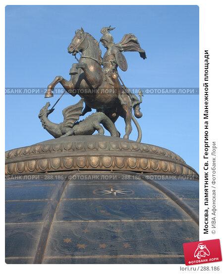 Москва, памятник Св. Георгию на Манежной площади, фото № 288186, снято 10 апреля 2008 г. (c) ИВА Афонская / Фотобанк Лори