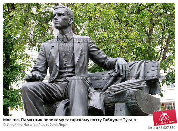 https://prv2.lori-images.net/moskva-pamyatnik-velikomu-tatarskomu-poetu-gabdulle-0006027350-preview.jpg