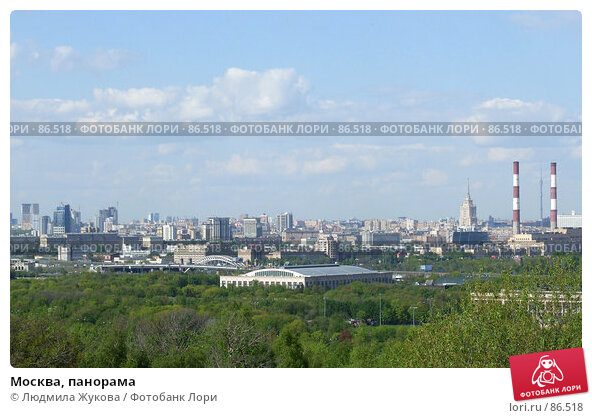Москва, панорама, фото № 86518, снято 14 мая 2007 г. (c) Людмила Жукова / Фотобанк Лори