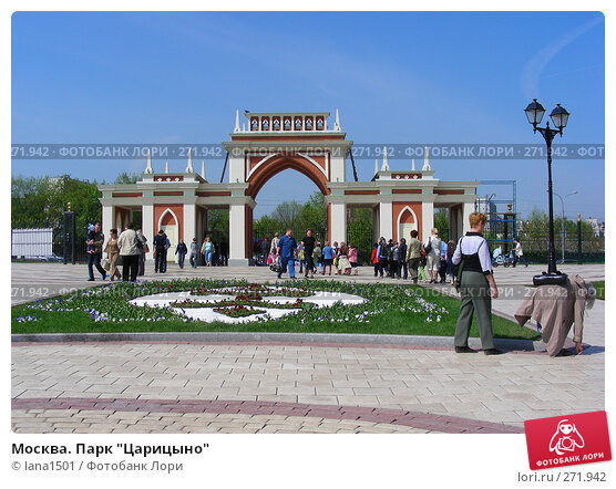 "Москва. Парк ""Царицыно"", эксклюзивное фото № 271942, снято 4 мая 2008 г. (c) lana1501 / Фотобанк Лори"
