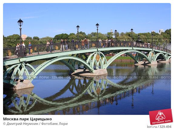Купить «Москва парк Царицыно», эксклюзивное фото № 329494, снято 8 июня 2008 г. (c) Дмитрий Неумоин / Фотобанк Лори