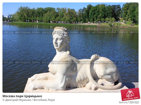 Москва парк Царицыно, эксклюзивное фото № 329522, снято 8 июня 2008 г. (c) Дмитрий Неумоин / Фотобанк Лори