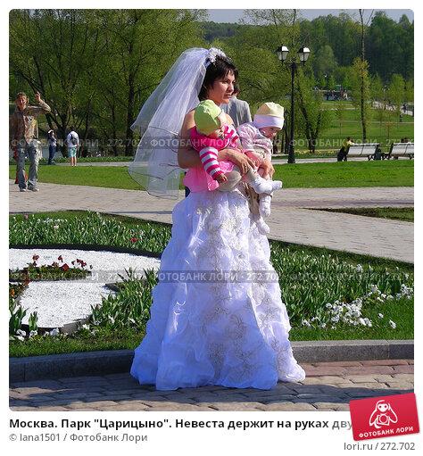 """Купить «Москва. Парк """"Царицыно"""". Невеста держит на руках двух маленьких детей», эксклюзивное фото № 272702, снято 4 мая 2008 г. (c) lana1501 / Фотобанк Лори"""