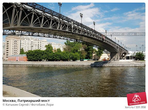 Купить «Москва, Патриарший мост», фото № 331958, снято 13 июня 2008 г. (c) Катыкин Сергей / Фотобанк Лори