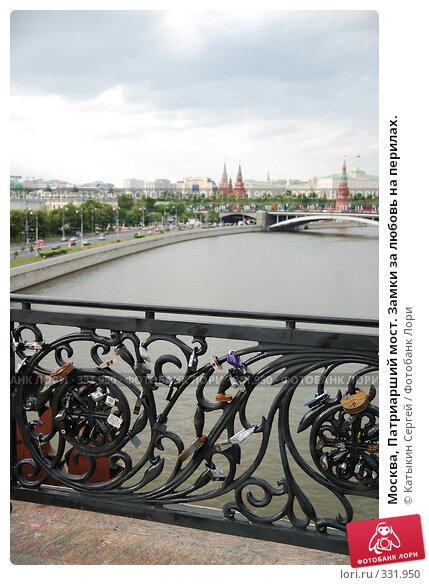 Москва, Патриарший мост. Замки за любовь на перилах., фото № 331950, снято 11 июня 2008 г. (c) Катыкин Сергей / Фотобанк Лори
