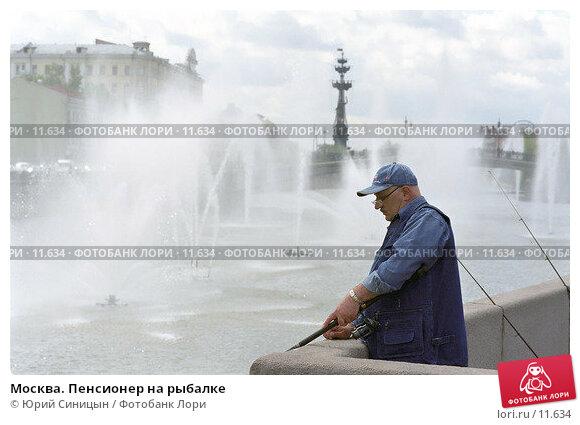 Москва. Пенсионер на рыбалке, фото № 11634, снято 24 мая 2017 г. (c) Юрий Синицын / Фотобанк Лори