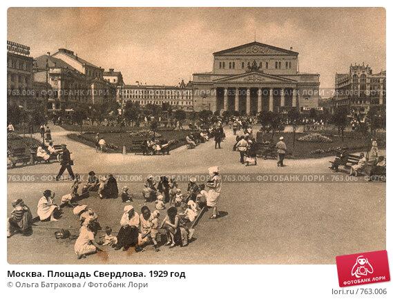 Москва. Площадь Свердлова. 1929 год, фото № 763006, снято 24 июня 2017 г. (c) Ольга Батракова / Фотобанк Лори