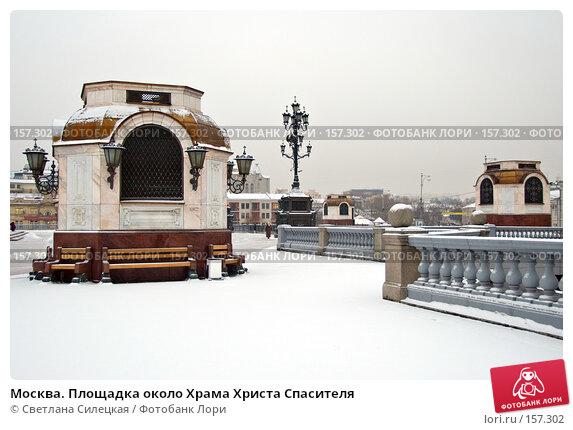 Москва. Площадка около Храма Христа Спасителя, фото № 157302, снято 13 декабря 2007 г. (c) Светлана Силецкая / Фотобанк Лори