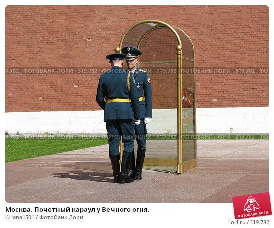 Купить «Москва. Почетный караул у Вечного огня.», эксклюзивное фото № 319782, снято 8 июня 2008 г. (c) lana1501 / Фотобанк Лори