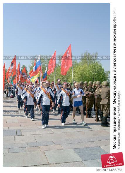 Москва праздничная. Международный легкоатлетический пробег ...: http://lori.ru/1686734
