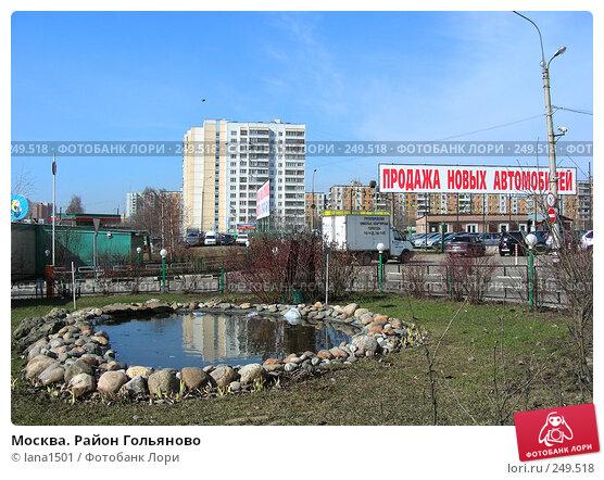 Москва. Район Гольяново, эксклюзивное фото № 249518, снято 2 апреля 2008 г. (c) lana1501 / Фотобанк Лори