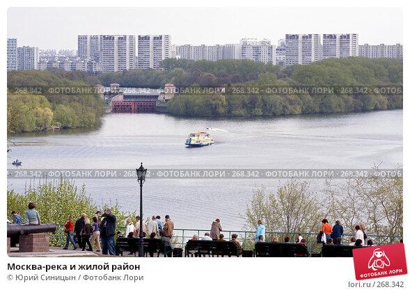 Москва-река и жилой район, фото № 268342, снято 27 апреля 2008 г. (c) Юрий Синицын / Фотобанк Лори
