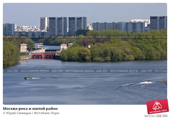 Москва-река и жилой район, фото № 268350, снято 27 апреля 2008 г. (c) Юрий Синицын / Фотобанк Лори