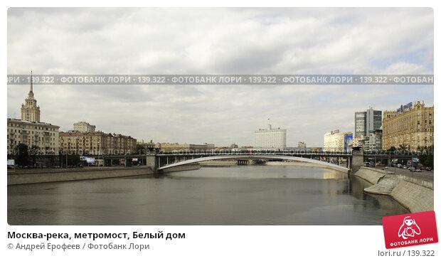 Москва-река, метромост, Белый дом, фото № 139322, снято 24 августа 2005 г. (c) Андрей Ерофеев / Фотобанк Лори