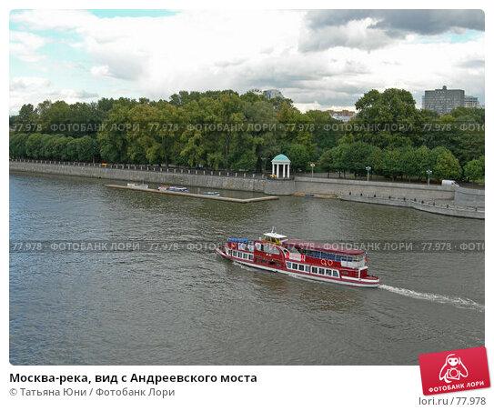 Москва-река, вид с Андреевского моста, эксклюзивное фото № 77978, снято 30 августа 2007 г. (c) Татьяна Юни / Фотобанк Лори