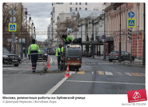 Москва, ремонтные работы на Зубовской улице. Редакционное фото, фотограф Дмитрий Неумоин / Фотобанк Лори