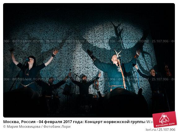 Москва, Россия - 04 февраля 2017 года: Концерт норвежской группы Wardruna, играющей в стиле скандинавский эмбиент-фолк в клубе Yotaspace. Редакционное фото, фотограф Мария Москвицова / Фотобанк Лори
