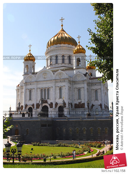 Купить «Москва, россия, Храм Христа Спасителя», фото № 102158, снято 13 декабря 2017 г. (c) Astroid / Фотобанк Лори